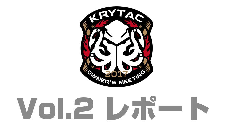 KRYTACオーナーズミーティングVol.2イベントレポート